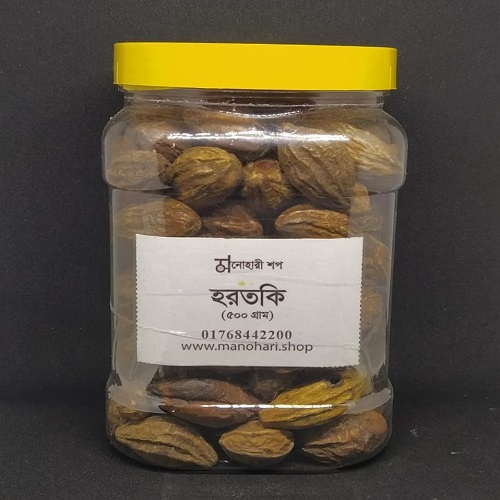 Organic Haritaki Bangladesh
