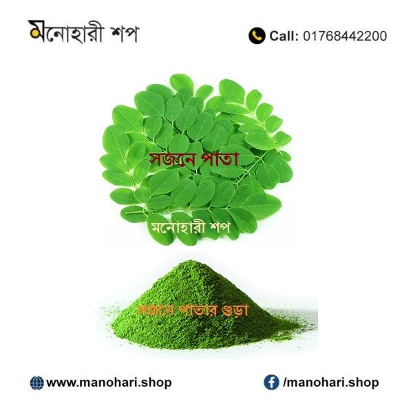 Moringa Leaf Powder Bangladesh