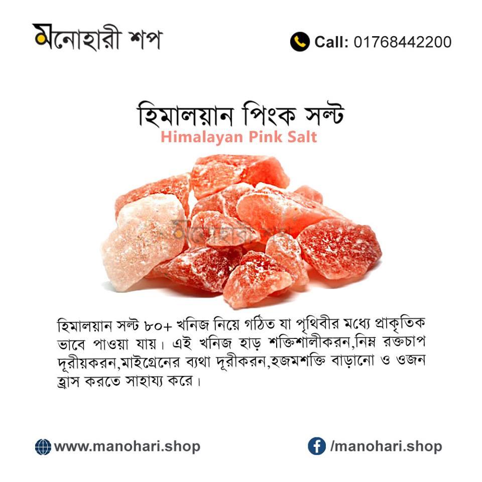 Pink Himalayan Salt Bangladesh | হিমালয়ান লবণ