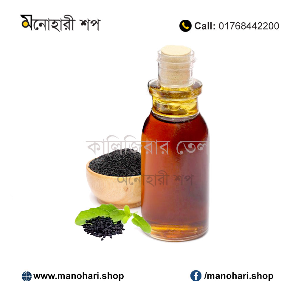 Black Seeds Oil Bangladesh