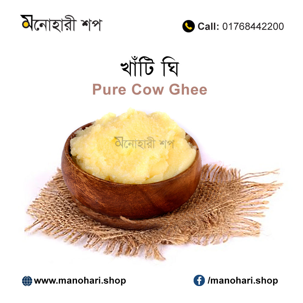 Pure Cow Ghee Bangladesh